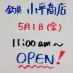 オープン!!!